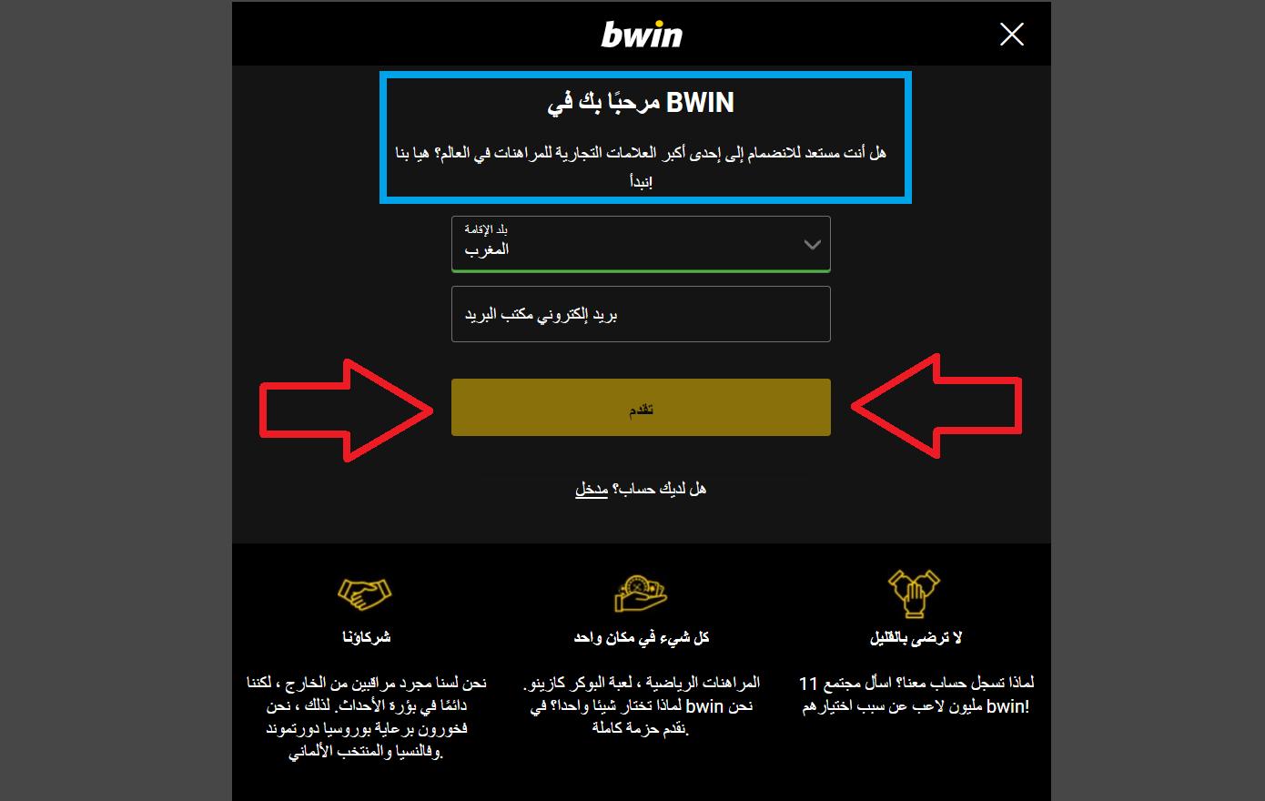 مكافأة تسجيل Bwin: كيفية الحصول عليها؟