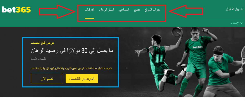 مكافآت وعروض موقع Bet365 في المغرب