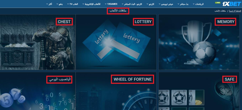 طريقة التسجيل في موقع المغرب 1xBet