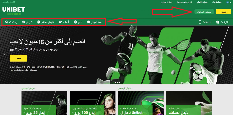 مكافآت موقع Unibet في المغرب