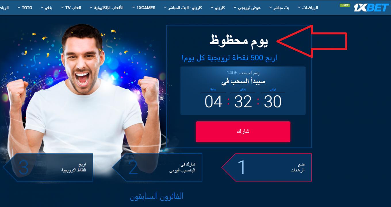تنبؤ 1xBet في المغرب: فوائد التنبؤ عبر الإنترنت