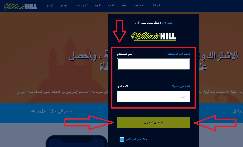 كيفية تسجيل دخول William Hill في المغرب