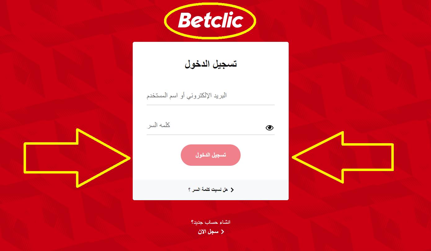 فوائد ومكافآت عملية التسجيل عبر موقع BetClic