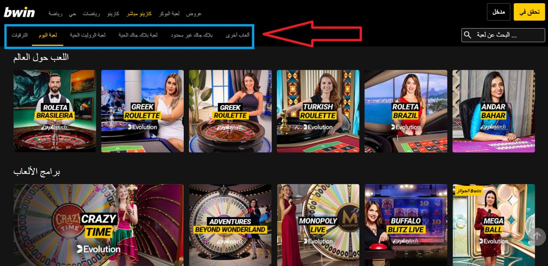 كيفية تسجيل دخول Bwin في المغرب