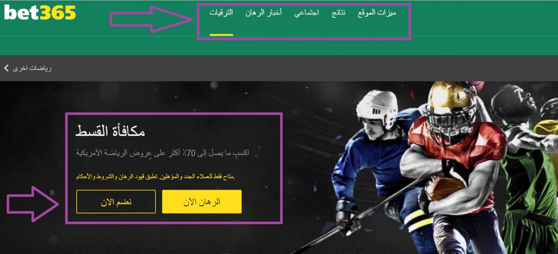 لماذا تحتاج للتسجيل في Bet365 في المغرب؟